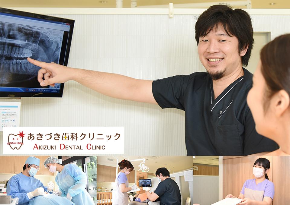 あきづき歯科クリニック