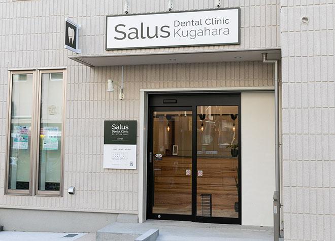 Salus Dental Clinic Kugahara