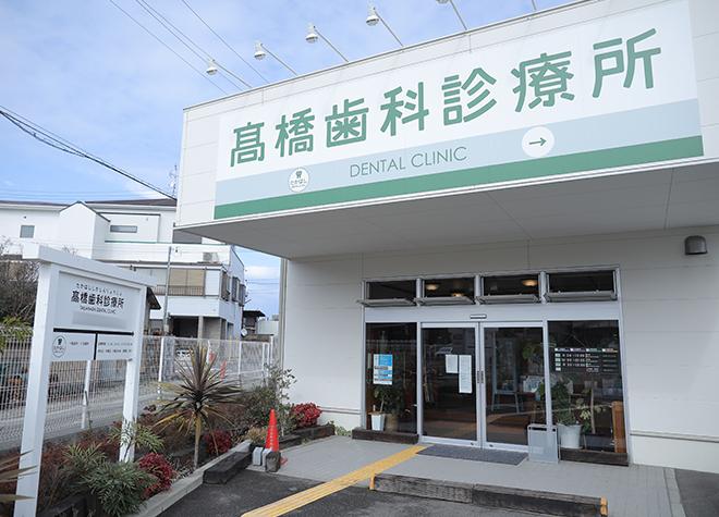 髙橋歯科診療所