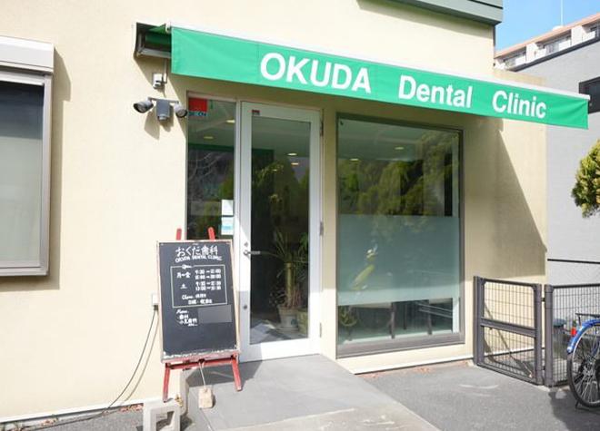 おくだ歯科