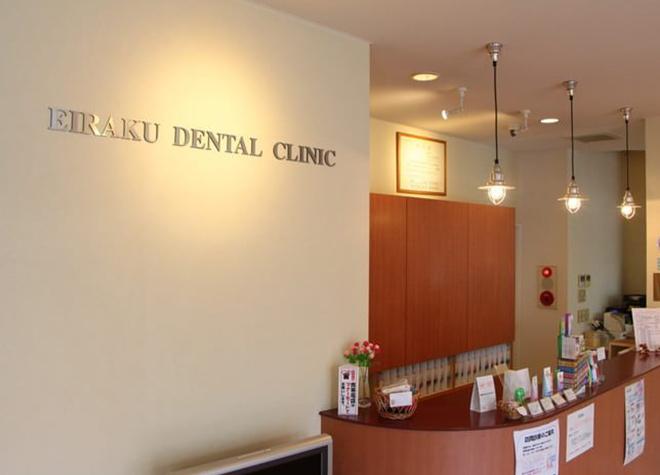 えいらく歯科クリニック