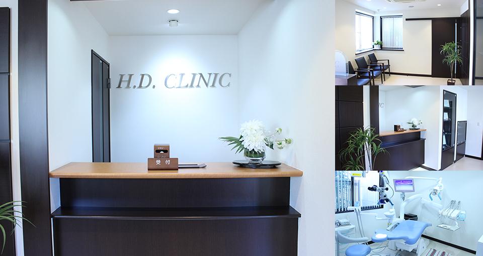 インプラント・再生医療 HD.CLINIC 八幡木歯科医院