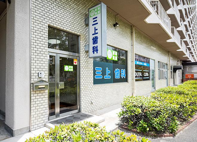 三上歯科医院_医院写真8