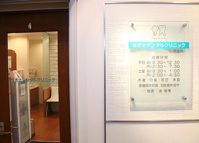 なぎさデンタルクリニック_医院写真8