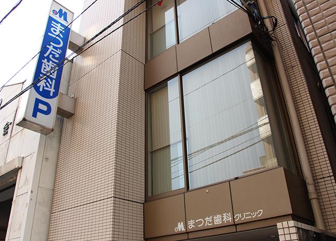 まつだ歯科クリニック(広島市)(写真1)