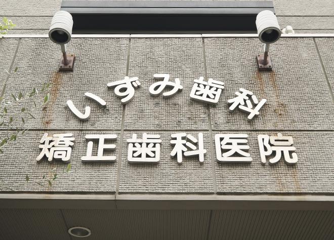 いずみ歯科矯正歯科医院_医院写真8