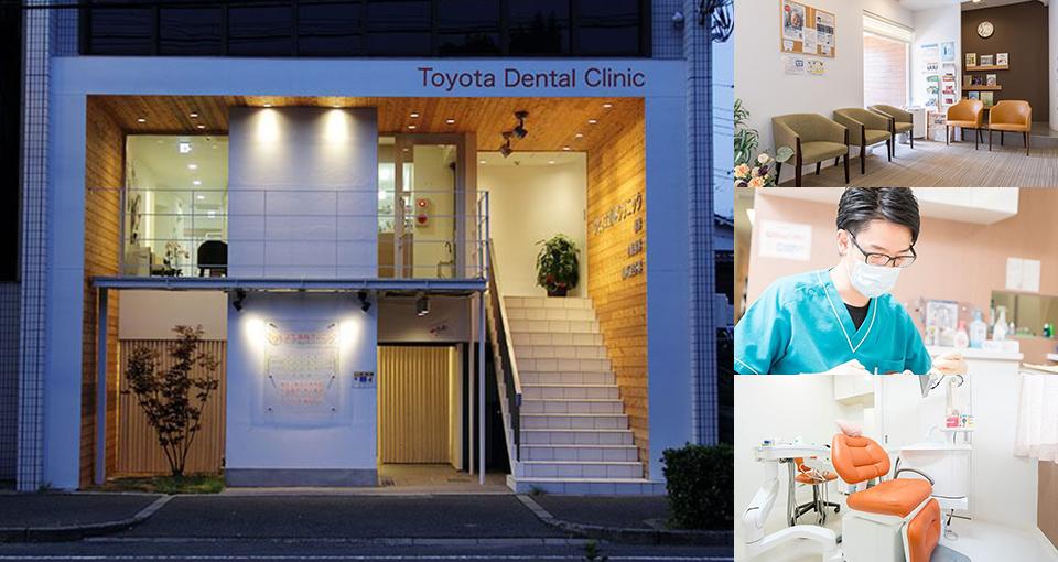 とよた歯科クリニック