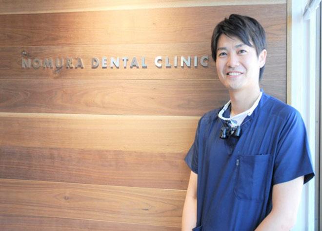 のむら歯科医院