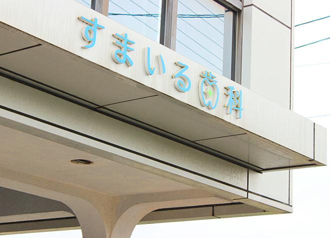 (高知市仁井田)すまいる歯科医院_医院写真2