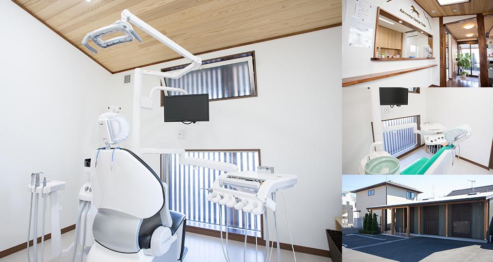 あきやま歯科クリニック