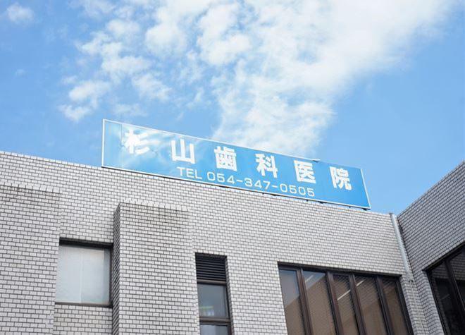 杉山歯科医院_医院写真1
