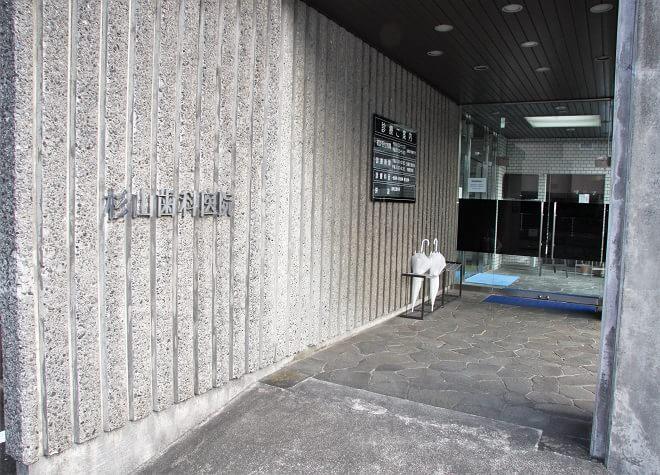 杉山歯科医院_医院写真2