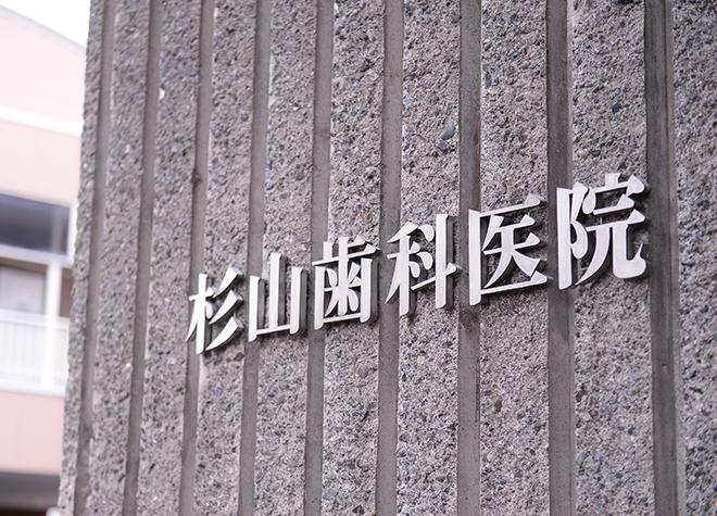 杉山歯科医院_医院写真8