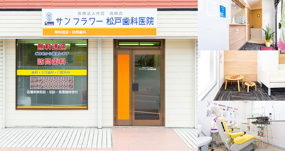 医療法人社団高輪会 サンフラワー松戸歯科医院