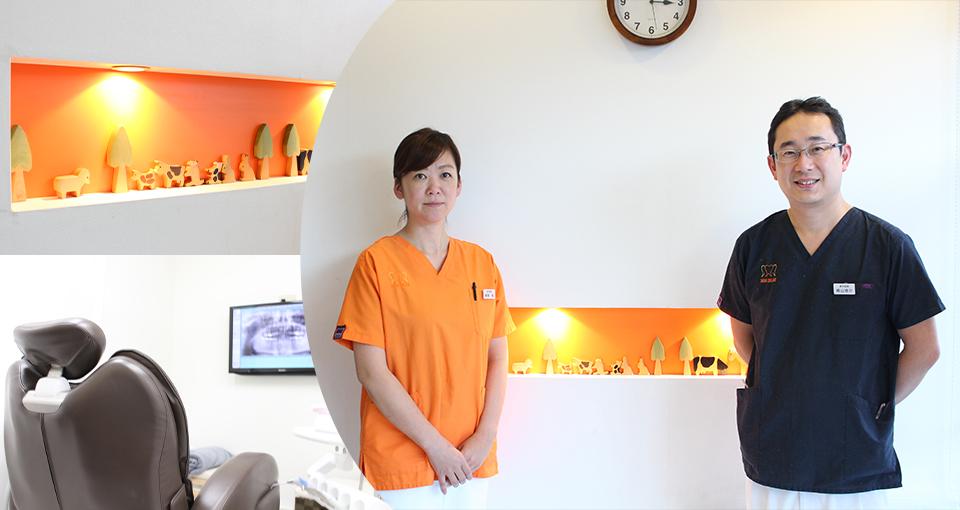 さきやま歯科クリニック
