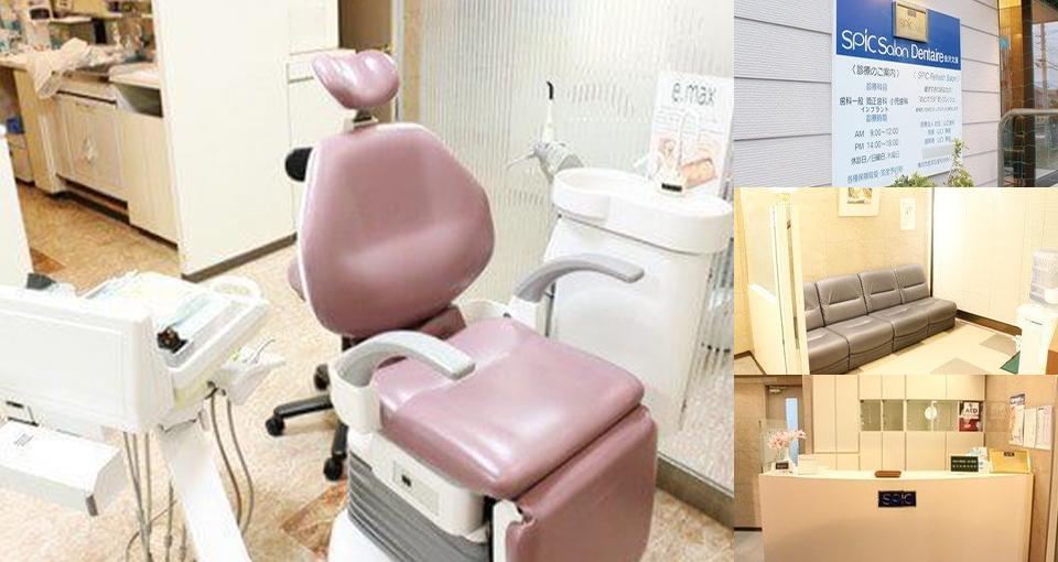 山口歯科パークタウン診療所