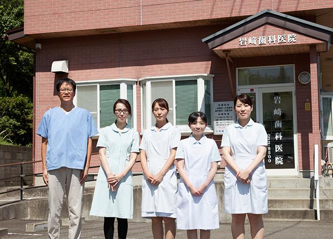 岩﨑歯科医院