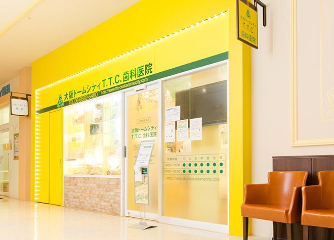 大阪ドームシティT.T.C.歯科医院_医院写真2