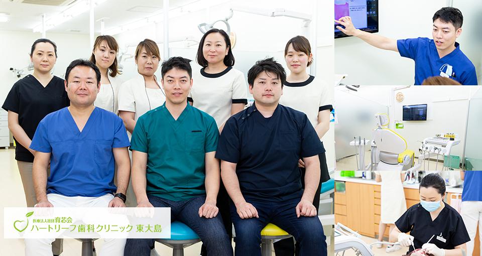 ハートリーフ歯科クリニック東大島