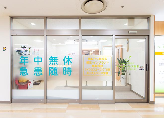 ハートリーフ歯科クリニック東大島_医院写真8