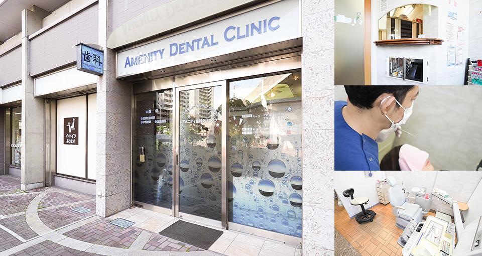 アメニティ歯科クリニック