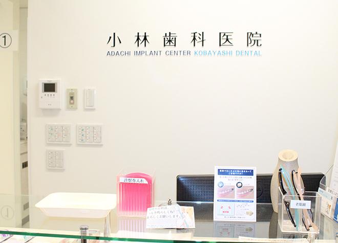 小林歯科医院【亀有・東和】_医院写真1