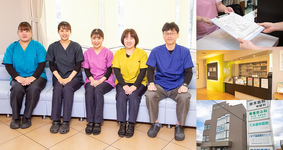 久米歯科医院