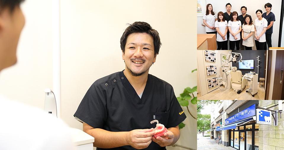 神保町タワー歯科・矯正歯科