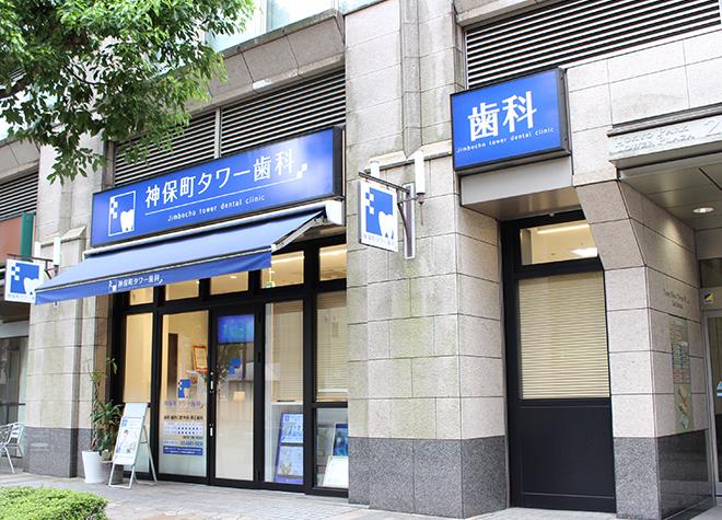 神保町タワー歯科・矯正歯科_医院写真8