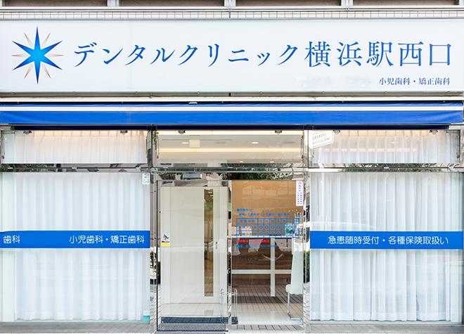 デンタルクリニック横浜駅西口