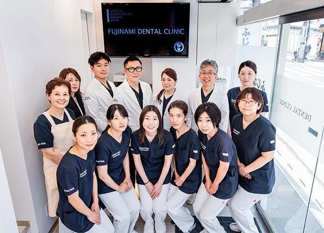 ふじなみ歯科医院