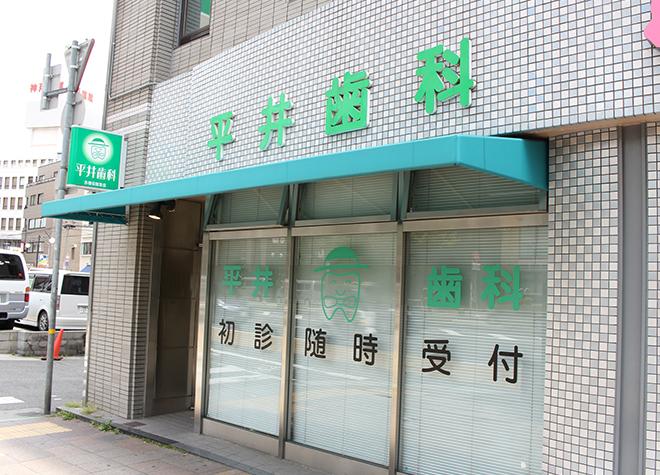 平井歯科医院_医院写真1