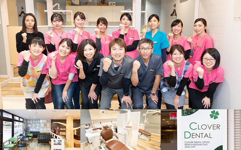CLOVER DENTAL