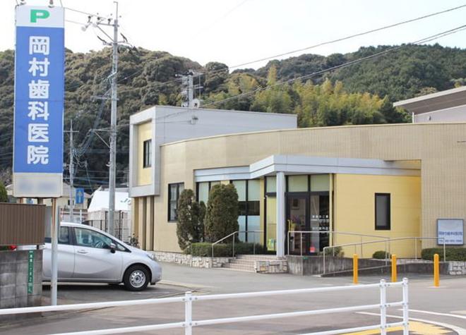 岡村歯科医院