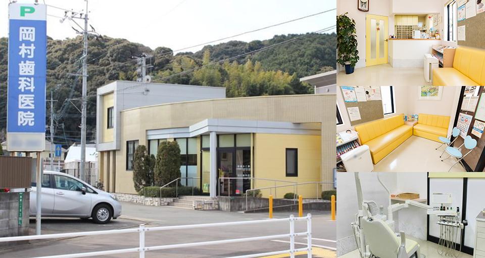 岡村歯科医院(那珂川市役所前)