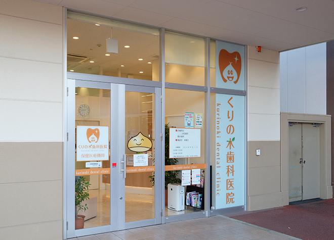 くりの木歯科医院_医院写真8