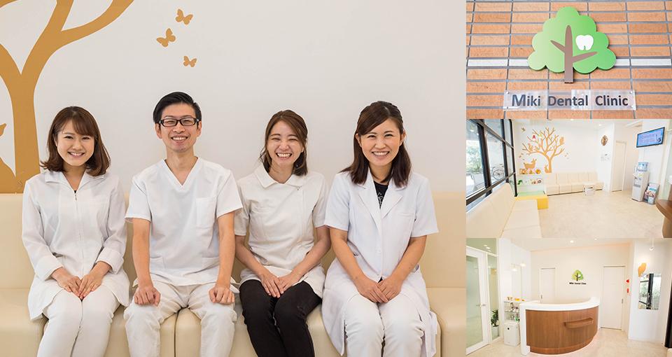 みき歯科医院 千里中央診療所