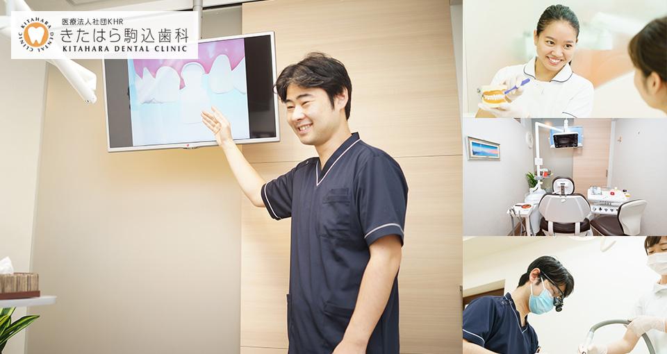 医療法人社団KHR きたはら駒込歯科