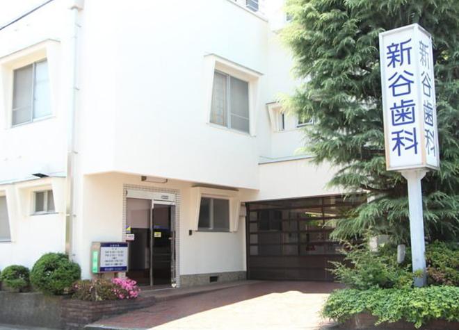 新谷歯科桂診療所
