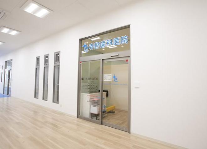 寺野歯科医院