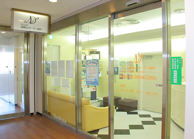ナムラ御殿山ガーデン歯科_医院写真7