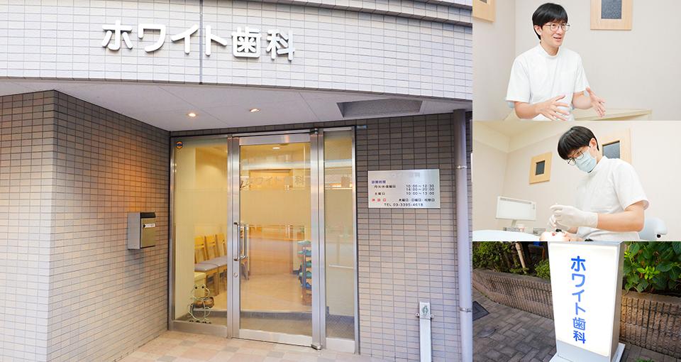 ホワイト歯科(東京都杉並区)