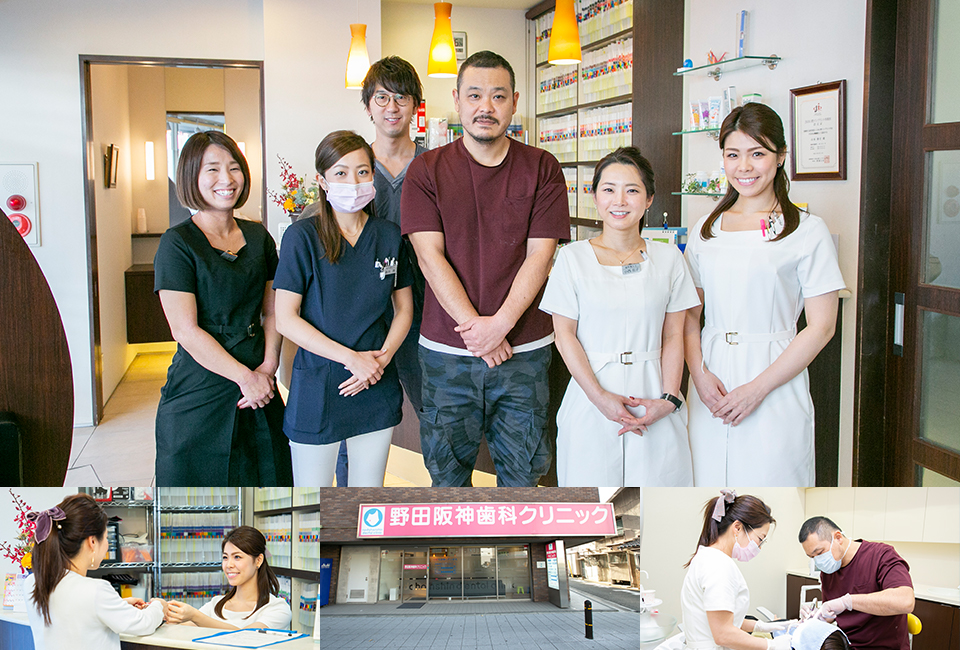 野田阪神歯科クリニック