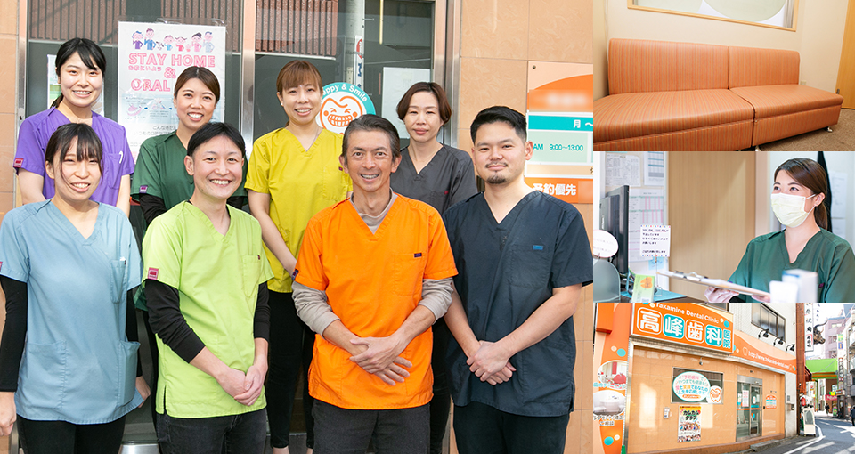 高峰歯科医院