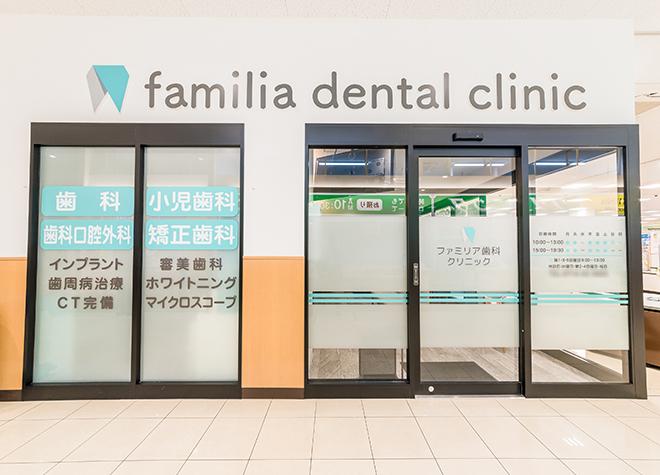 ファミリア歯科クリニック