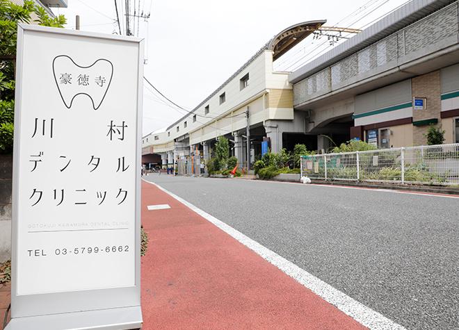 豪徳寺川村デンタルクリニック_医院写真7