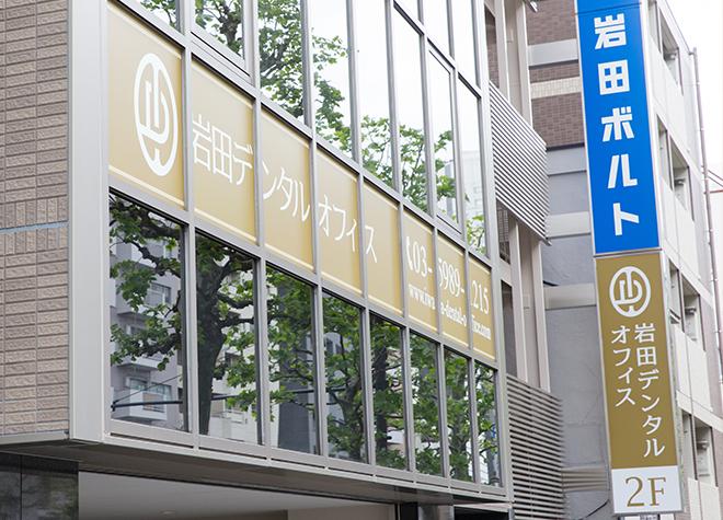 岩田デンタルオフィス_医院写真1
