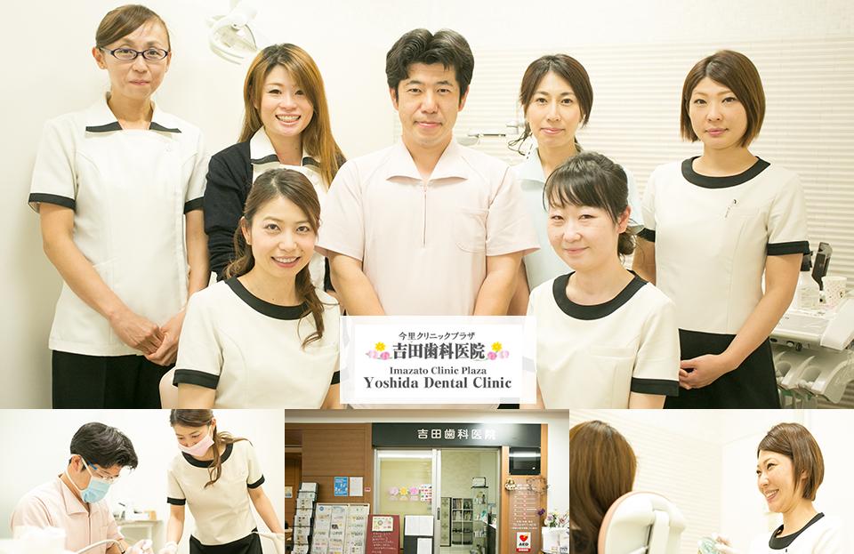 吉田歯科医院 今里クリニックプラザ(大阪市東成区)
