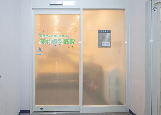 医療法人社団 郁栄会 寒竹歯科医院_医院写真8
