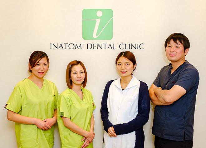 いなとみ歯科クリニック